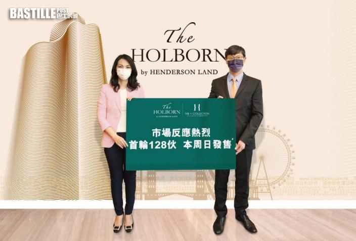THE HOLBORN周日推出128伙首輪銷售