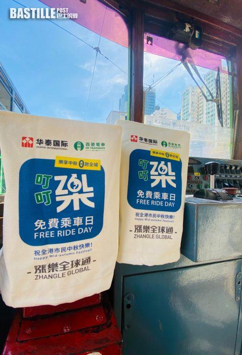 免費搭叮叮|華泰國際中秋節辦免費乘電車日 與市民全城同樂