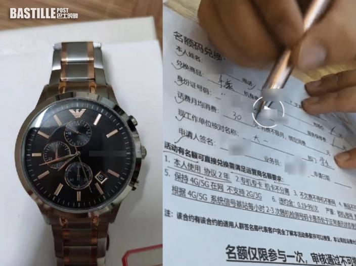 廣州男逛街抽中意大利名牌手表?遇詐騙集團險失6800元