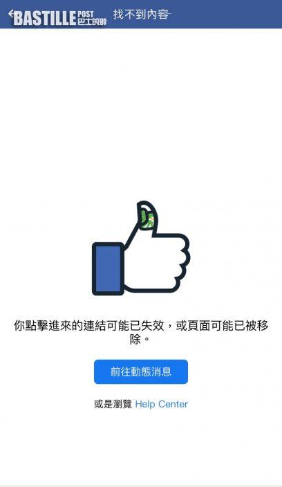 遭DQ區議員蘇逸恒疑刪除社交專頁