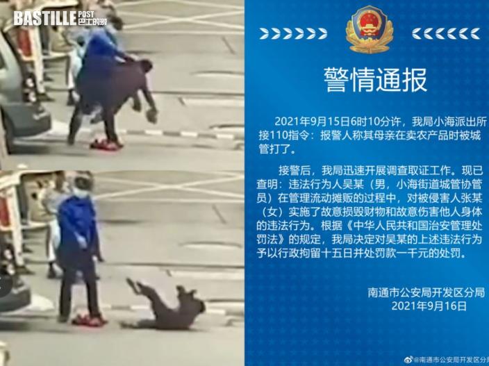 江蘇城管摔跌賣菜老婦 行政拘留15日及罰1000元