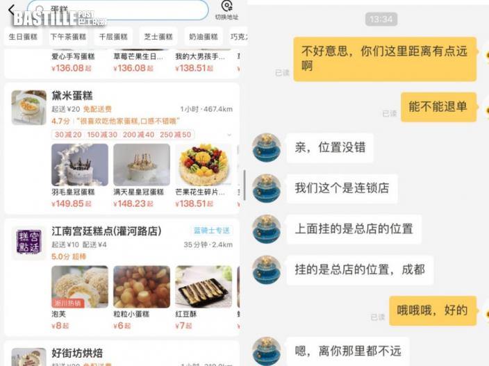 內地外賣平台現影子蛋糕店 涉偽造文件相片圖賺差價