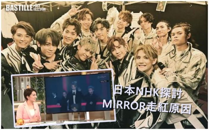 MIRROR粉絲指偶像是精神寄託 日本NHK分析人氣升原因