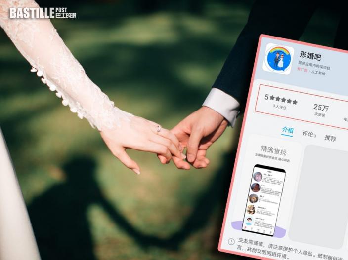 內地出現「形婚」App 供小眾找形式伴侶應付催婚