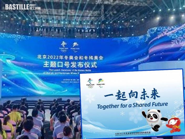 北京冬奧和殘奧會主題口號發布:一起向未來
