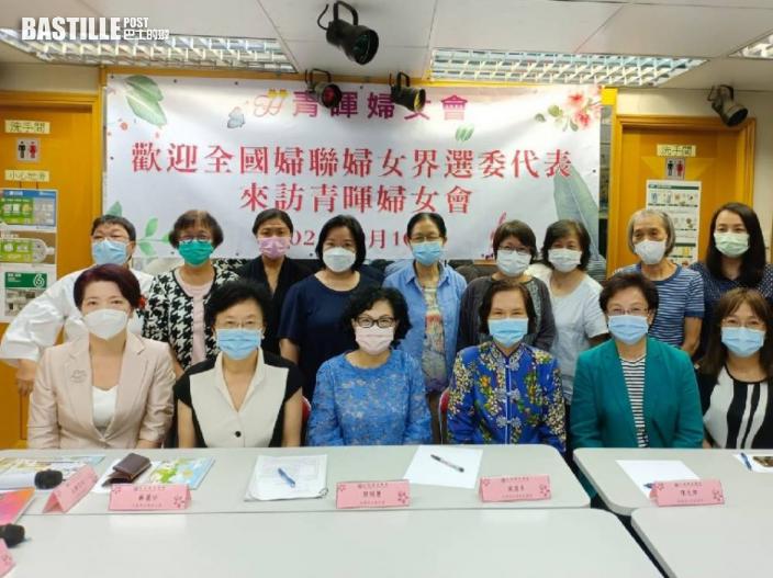 全國婦聯選委代表訪青暉婦女會 介紹政綱聽取意見