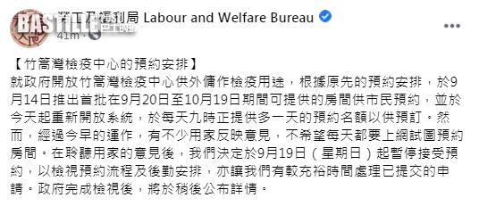 竹篙灣800外傭檢疫房遭搶清 勞福局周日起暫停預約