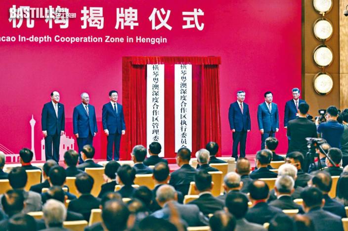 橫琴合作區管理機構揭牌