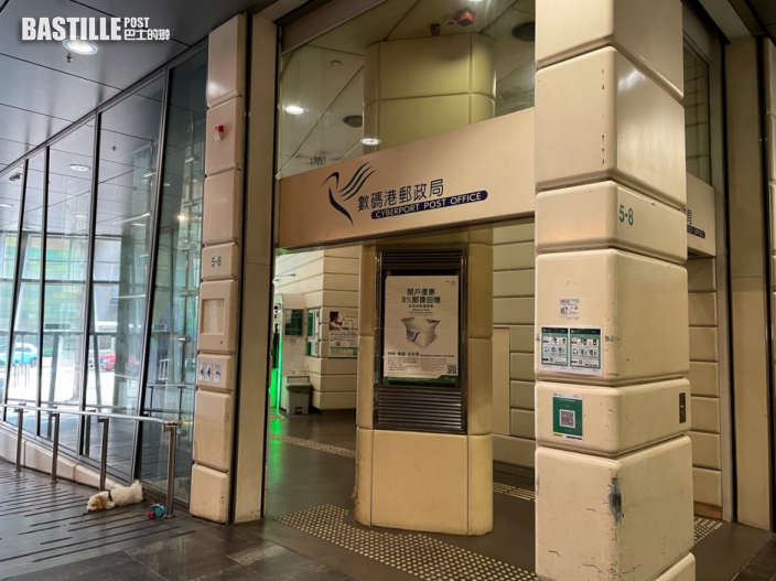 每日交易量僅150宗 數碼港郵政局下月17日起關閉