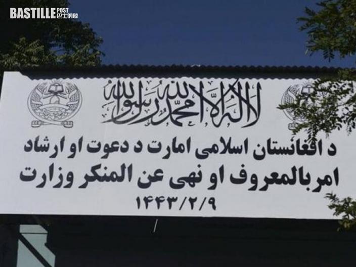 喀布爾女性事務部辦公室標誌被拆走 勸善懲惡部取而代之