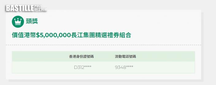 打針優惠|長江及李嘉誠基金會2000萬元禮券抽奬 36名幸運兒揭盅(附詳細名單)