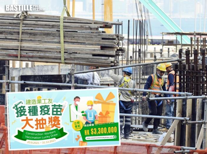 打針優惠 建造業議會推工友抽獎 頭獎30萬元簽賬額