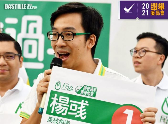 選委會|楊彧:選舉結果對民協是否參選立法會影響不大