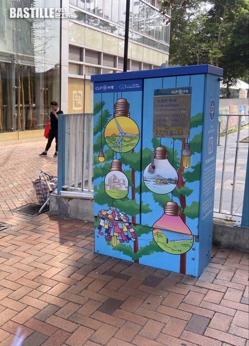 中電配電箱變街頭藝術作品 結合AR技術增互動元素