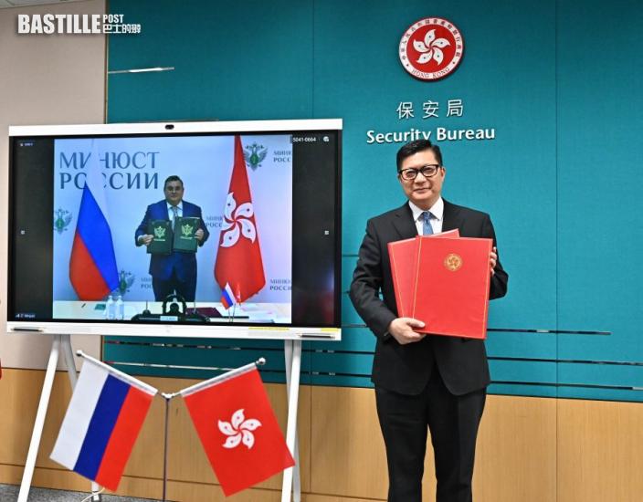 香港與俄羅斯簽署移交被判刑人雙邊協定