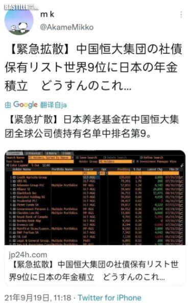 傳日本養老基金持恒大債券日股急跌 網民戲言:抗日英雄