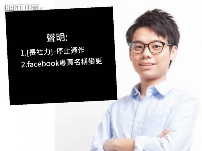 九龍區議員周五宣誓 李文浩宣布「長社力」無限期停止運作
