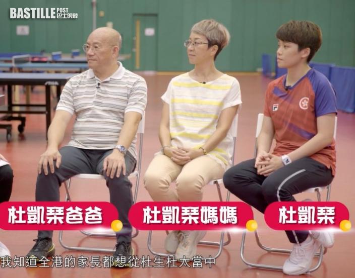 受哥哥影響愛上乒乓球 杜凱琹父母分享女兒成長教育心得