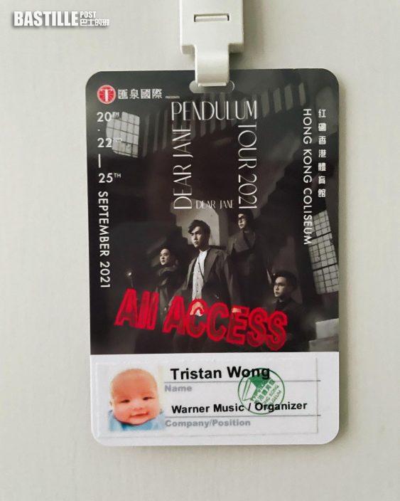 Tim囝囝獲演唱會後台通行證   三個月大Tristan做「搞手」