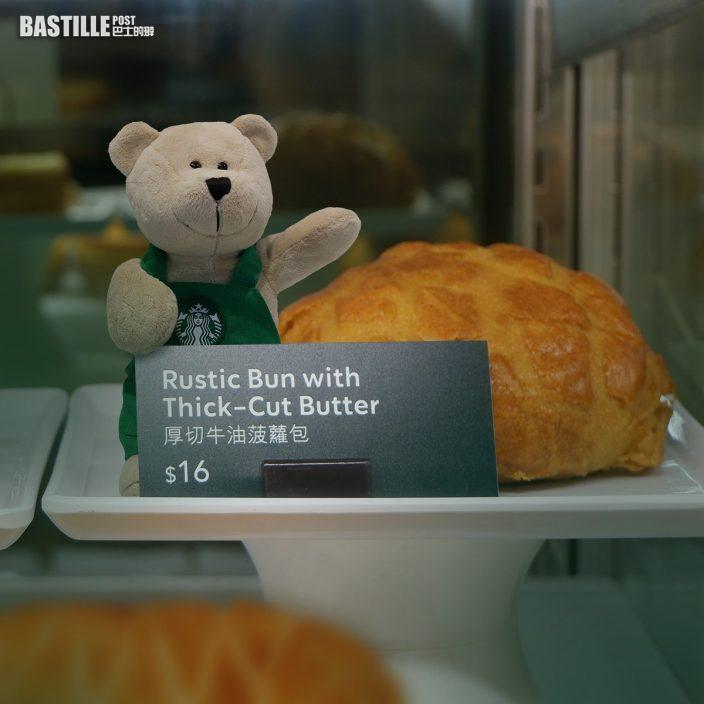 都爹利街老香港冰室主題星巴克下月結業 網民不捨
