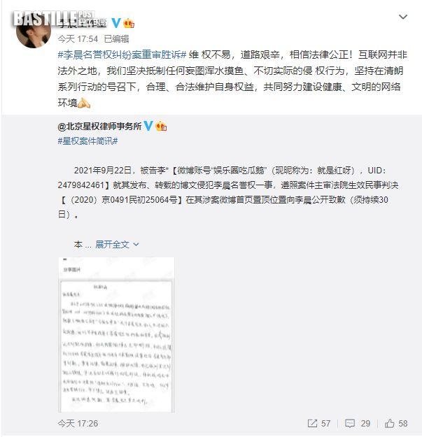 李晨名譽權案拖延20個月終獲勝 被告按重審結果撰親筆信道歉