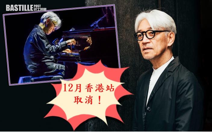 坂本龍一因健康理由未能來港  宣布取消12月西九音樂會