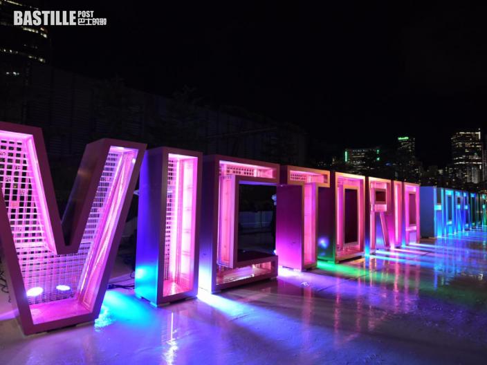東岸公園首期及大型藝術裝置亮燈 黃偉綸出席開幕式