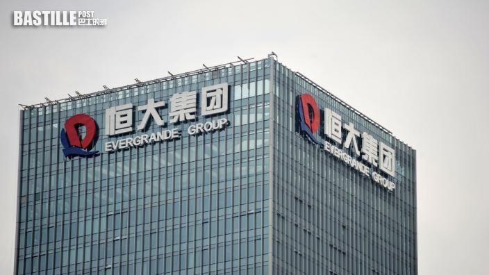 內地15家銀行安撫投資者 宣稱涉恒大業務風險可控