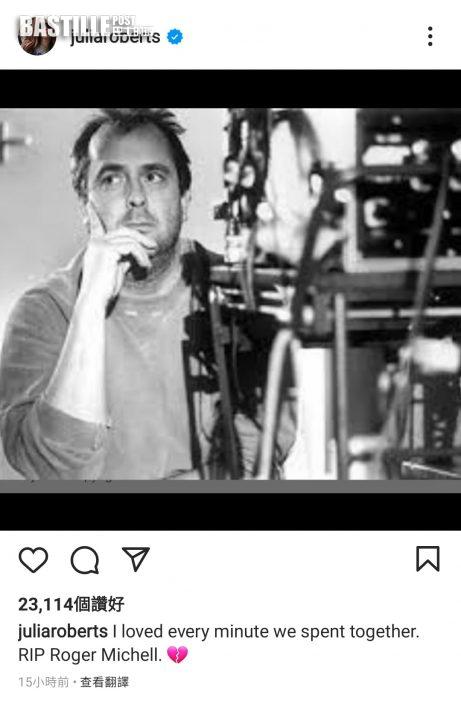 《摘星奇緣》導演Roger Michell病逝 茱莉亞羅拔絲琦溫絲莉悼念
