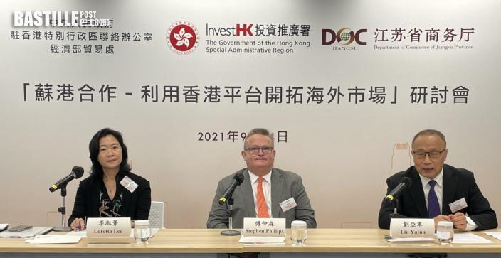 港蘇合辦研討會 鼓勵江蘇企業經港「走出去」拓展海外市場