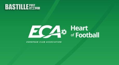 國際足球|ECA指世盃改兩年一屆 對球會賽造成破壞性影響