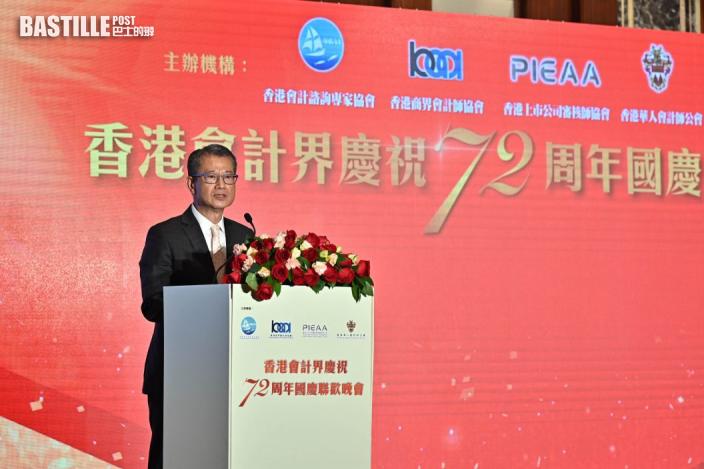 陳茂波籲會計界發揮國家規劃藍圖下賦予角色