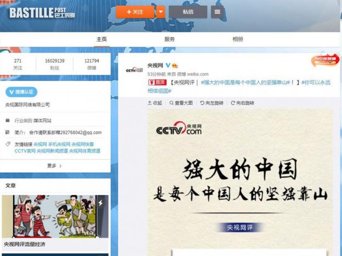 孟晚舟獲釋 央視:強大的中國是每個中國人的堅強靠山