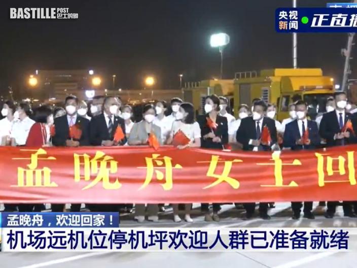 孟晚舟所乘包機 降落深圳寶安機場