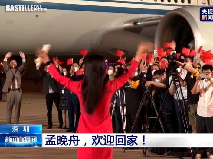 返國後感謝黨國家人民 孟晚舟:如果信念有顏色 那一定是中國紅