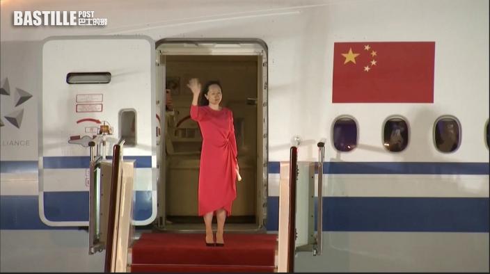 人民日報:孟晚舟回國是中國人重大勝利 無力量能阻擋中國前進