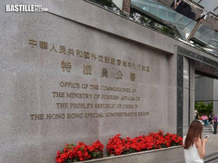 外交部駐港公署促美反躬自省 趁早收回干預香港事務「黑手」