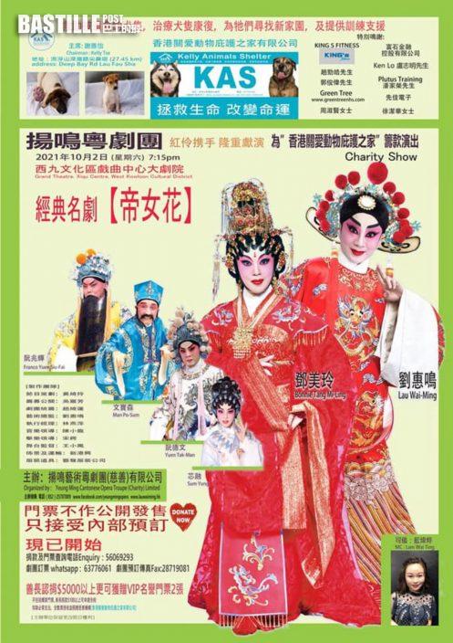 貓狗義工辦粵劇慈善公演 盼助200「孩子」修葺新家園
