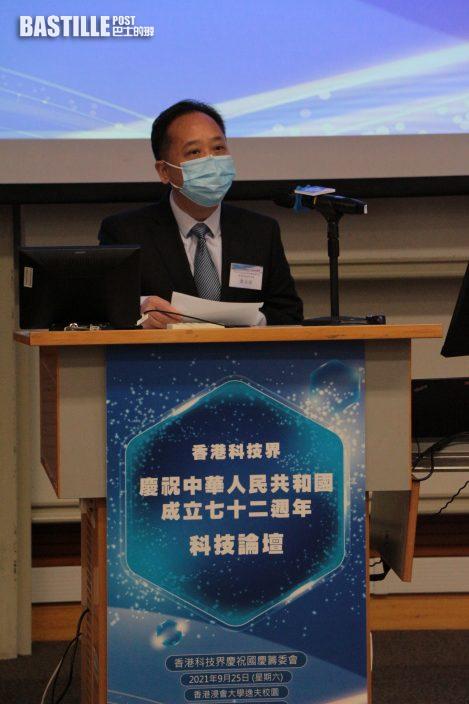 國慶科技論壇舉行
