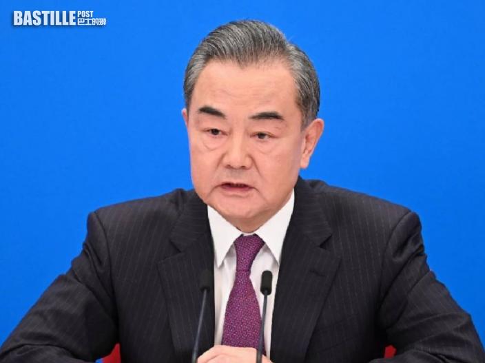 王毅:企圖壓制發展中國家將注定失敗