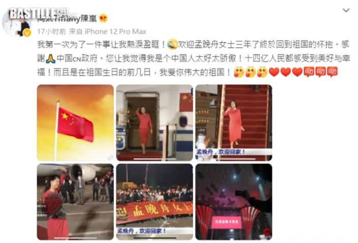 孟晚舟回國丨歐陽震華激動得叫了出來 楊明兩度出post恭賀