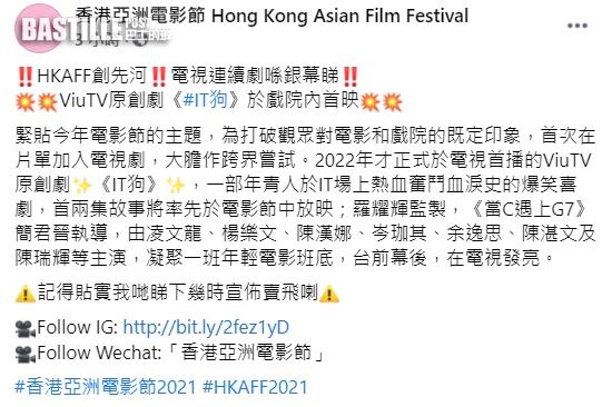 ViuTV劇《IT狗》獲邀參與香港亞洲電影節 首兩集將率先播映