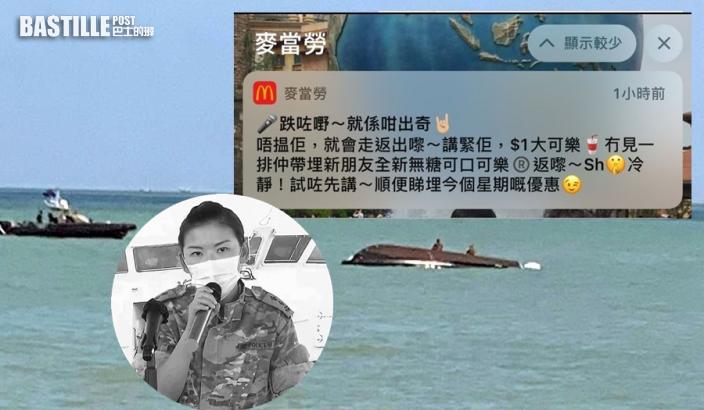 水警殉職 麥當勞App推送「唔搵就會走返出嚟」遭質疑抽水 公司致歉屬誤會