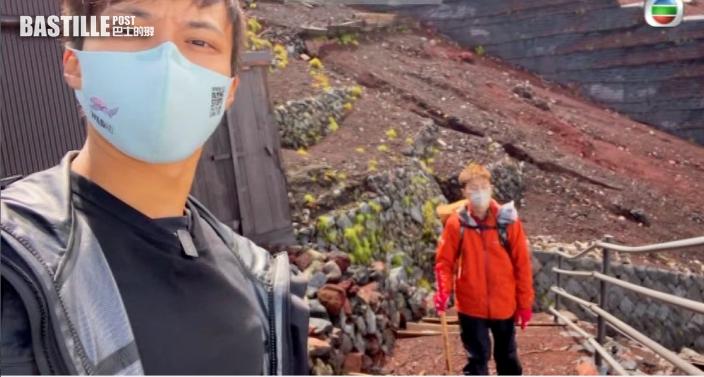 #好掛住日本丨吳業坤周奕瑋方力申登富士山頂驚遇山泥傾瀉警報