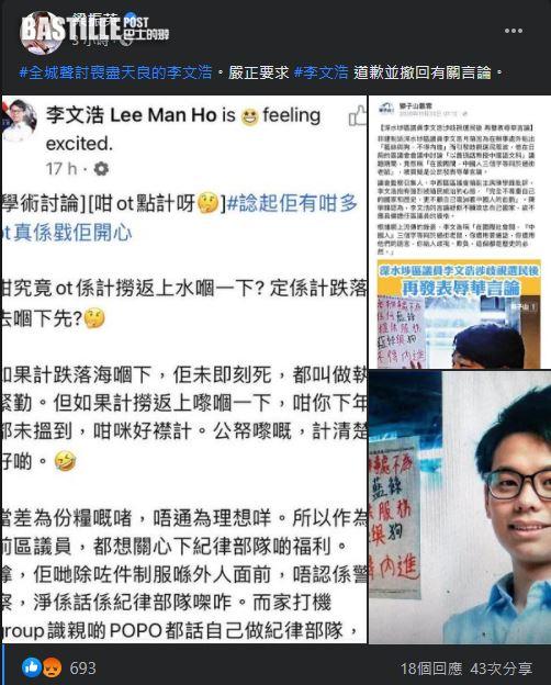 水警殉職 梁振英斥李文浩「點計ot」論喪盡天良 團體舉報促嚴查