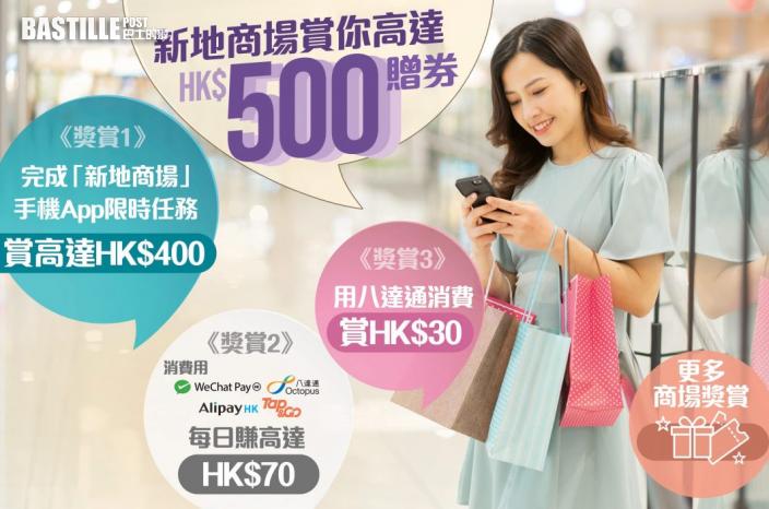 消費券 新地加碼推優惠 最多送500元贈券及1.1倍回贈獎賞
