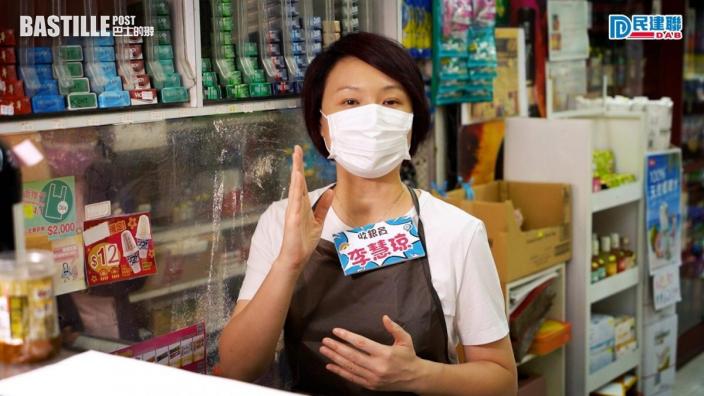 Kelly Online 李慧琼化身超市收銀員拍片講解行政改革倡議