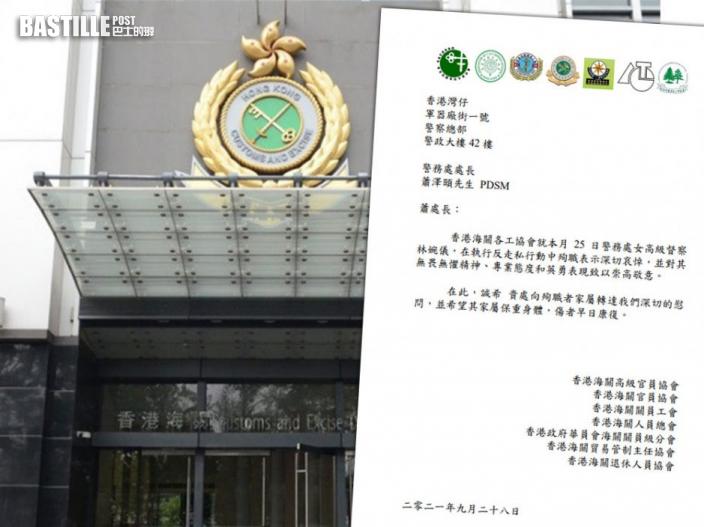 水警殉職|海關七個工協會發聲明致以深切哀悼