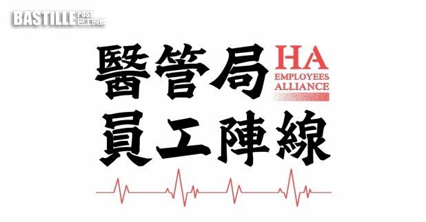 職工會登記局早前去信醫管局員工陣線,要求提交資料。(社交網站圖片)