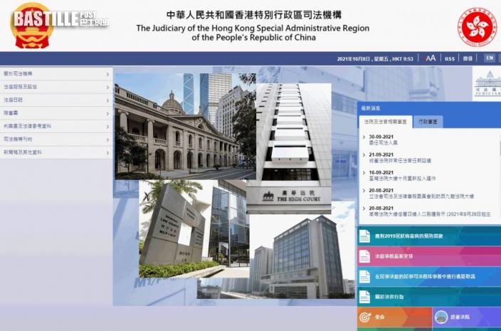 政府多個網站增國徽圖案 包括特首辦立法會等
